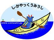 ushi02-1